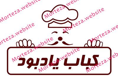 طراحی لوگوی کباب یادبود